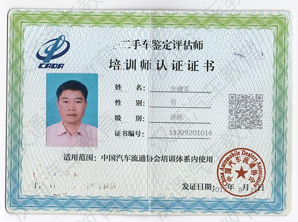 宋晓军老师(图2)