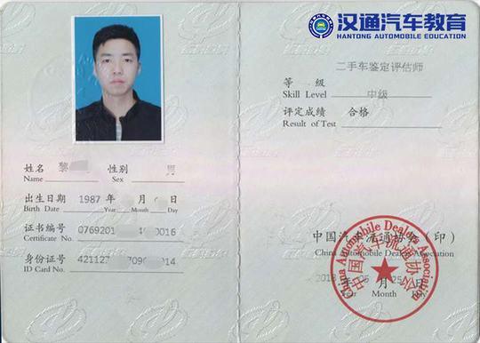 广东汉通第32期二手车评估师特训营报名中(图2)