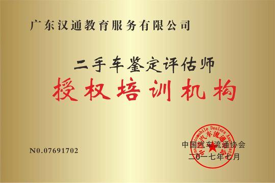 春节后首期二手车评估师培训考证班报考中(图4)